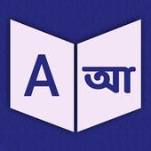 English Maithili Dictionary icon