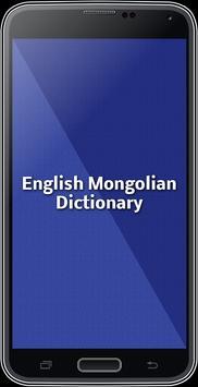 English Mongolian Dictionary poster