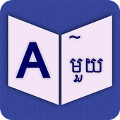 English To Khmer Dictionary icon