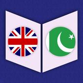 English To Pashto Dictionary icon