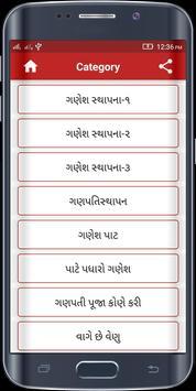 Gujarati Lagna Geet apk screenshot