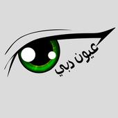 dubaieyes icon