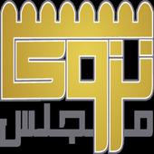 مجالس نزوى icon