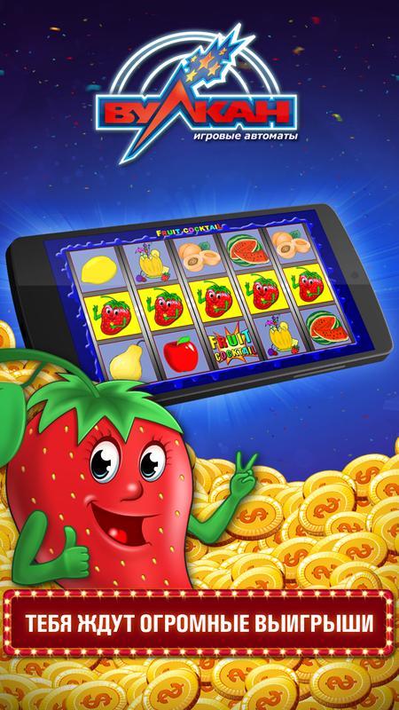 Игровые Автоматы На Андройд