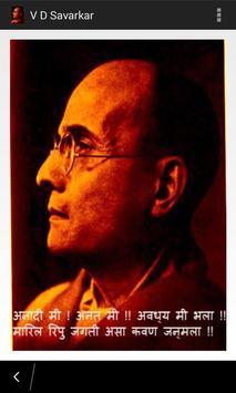 Swatantryaveer Savarkar poster