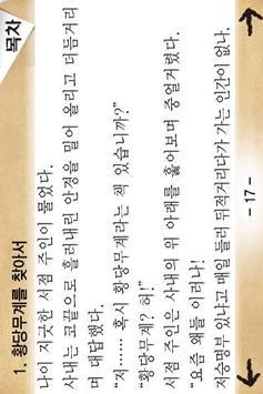 소천성 스마트서점 apk screenshot