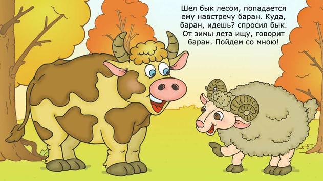 Сказки Детям apk screenshot