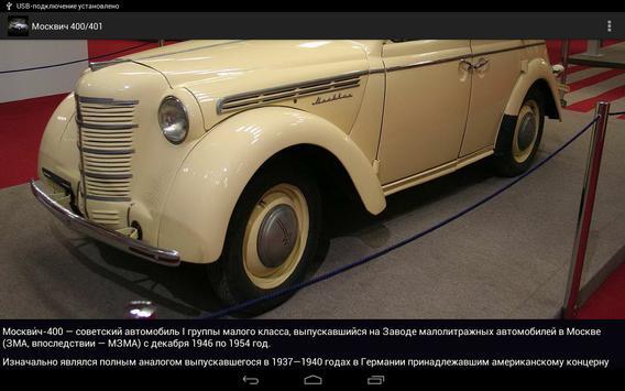 Москвич энциклопедия apk screenshot