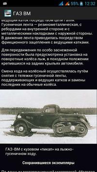ГАЗ - весь модельный ряд poster