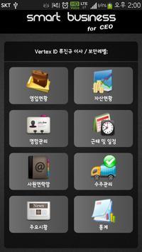 버텍스 CEO 2.0 apk screenshot
