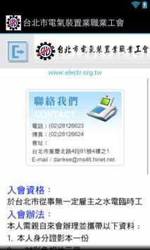 台北市電氣裝置業職業工會 apk screenshot