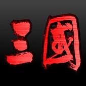 三国演义 icon