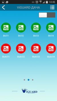 ViGUARD SMS apk screenshot