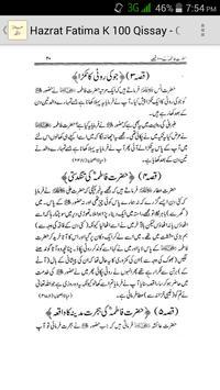 Hazrat Fatima K 100 Qissay apk screenshot