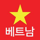 베트남 VIETNAM 국제전화–베트남 무료국제전화 체험 icon
