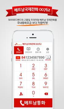 베트남 VIETNAM 국제전화–베트남 무료국제전화 체험 poster