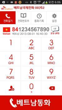 베트남 VIETNAM 국제전화–베트남 무료국제전화 체험 apk screenshot