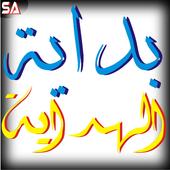 """Bidayatul Hidayah """"Terjemah"""" icon"""