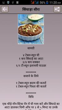 Upvas , Vrat (Fasting) Recipes apk screenshot