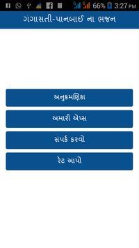 Gangasati-Panbai Bhajan poster