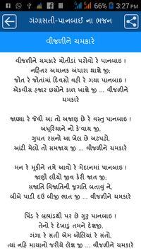Gangasati-Panbai Bhajan apk screenshot