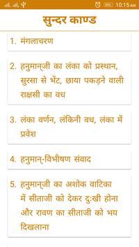Sunderkand In Hindi apk screenshot