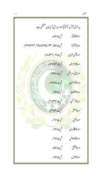 Manzil-with Urdu translation apk screenshot