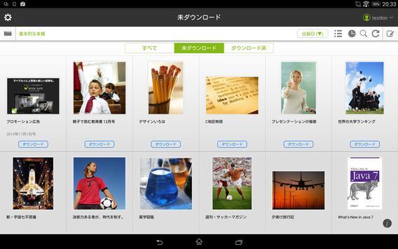 VISUAMALL BOOKSUITE apk screenshot