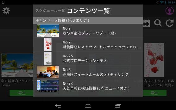 VISUAMALL QUICK SIGNAGE apk screenshot