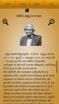 Dr. Abdul Kalam apk screenshot