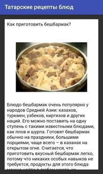 Татарские рецепты блюд apk screenshot