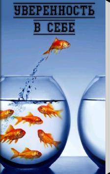 Уверенность в себе poster