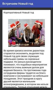 Встречаем Новый год apk screenshot