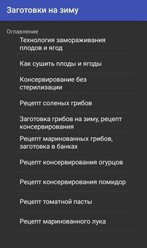 Заготовки на зиму apk screenshot