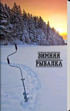 Зимняя рыбалка poster