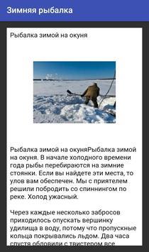Зимняя рыбалка apk screenshot