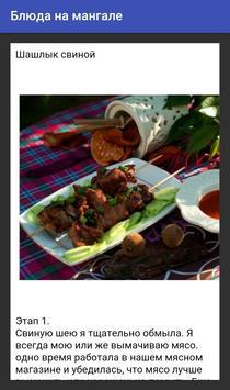 Блюда на мангале poster