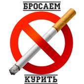 Бросаем курить icon