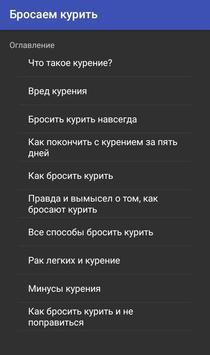 Бросаем курить apk screenshot