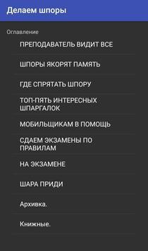 Делаем шпоры apk screenshot