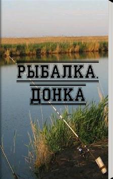 Рыбалка. Донка poster