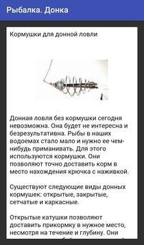 Рыбалка. Донка apk screenshot