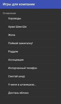 Игры для компании apk screenshot
