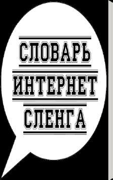 Интернет сленг poster