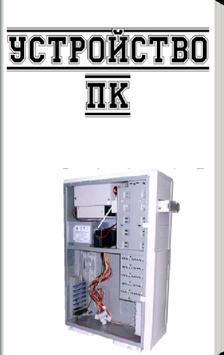 Как устроен компьютер poster