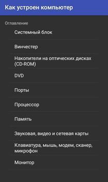 Как устроен компьютер apk screenshot