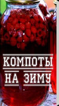 Компоты на зиму poster