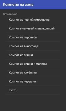 Компоты на зиму apk screenshot
