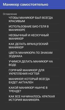 Маникюр самостоятельно apk screenshot