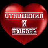 Отношения и любовь icon